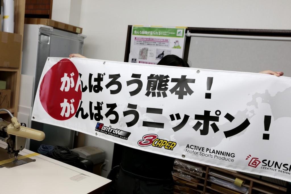 がんばろう熊本!がんばろうニッポン!