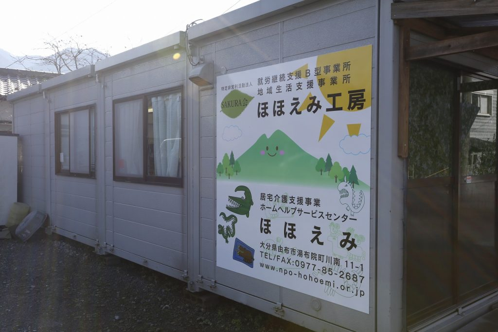 【壁面サイン】特定非営利活動法人SAKURA会 ほほえみ工房 様