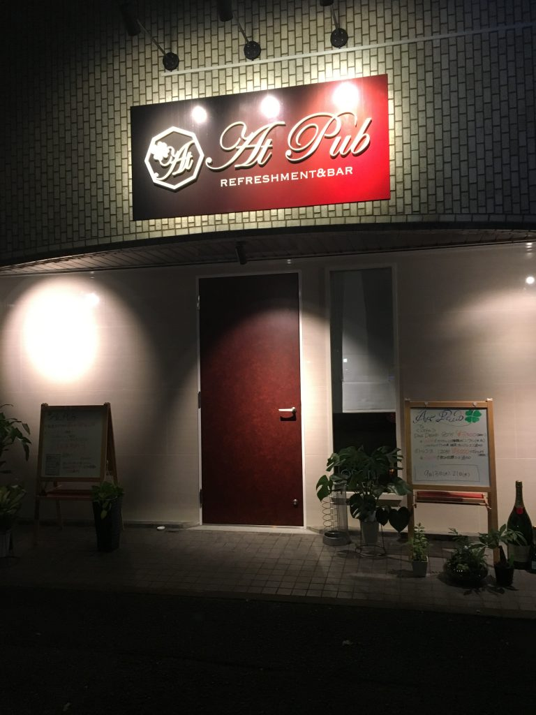 【店舗サイン】At Pub REFRESHMENT & BAR